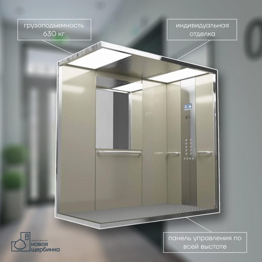 """Для ЖК """"Новая Щербинка"""" был произведен заказ лифтового оборудования от Щербинского Лифтостроительного завода. Надежные и технически совершенные лифты грузоподъемностью 630 кг, имеют  категорию - """"Комфорт"""". Лифты будут установлены во всех домах, не только в 6-ти и 8-этажных секциях, но и в 4-этажных."""