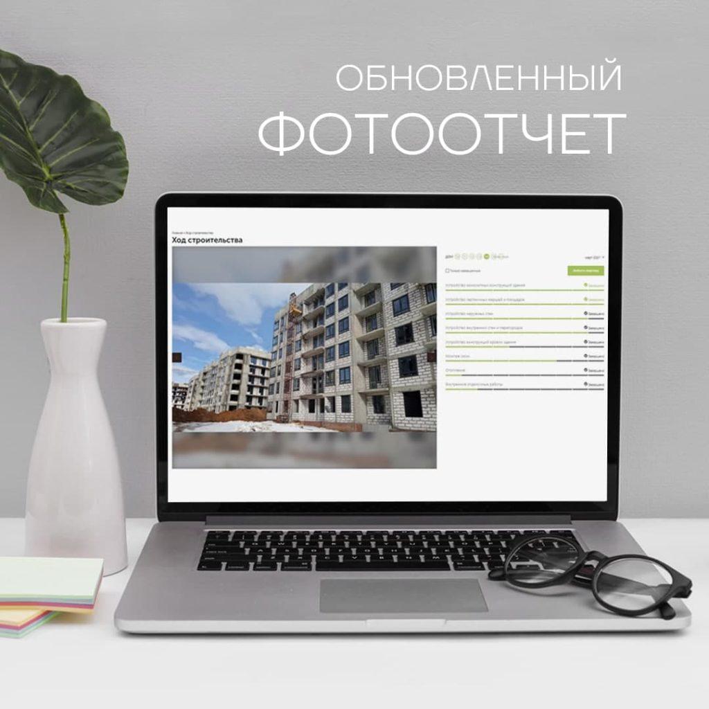 "Анонс фотоотчета ЖК ""Новая Щербинка"""